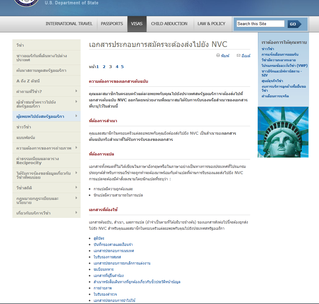 Travel State Visa Immigrants Info