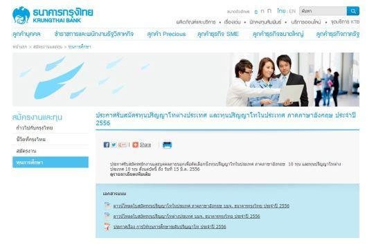 กรุงไทย3